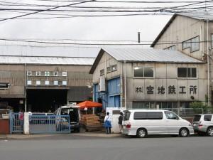 鉄工所に行く。