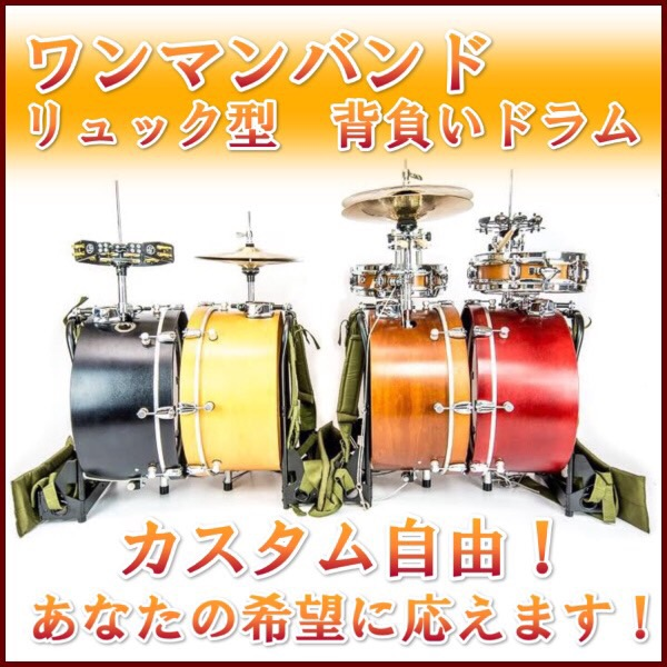 Amazonで背中ドラム販売(NAMM Showにも関係あり)