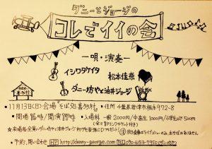CD配るよ!!自主企画詳細と大阪