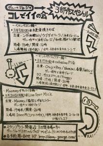 マザー牧場などイベント追加諸々!!