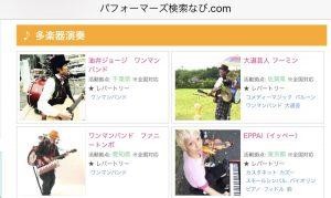 「パフォーマー検索なび」で掲載が決定しました!!