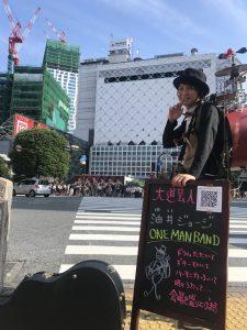 渋谷ズンチャカ