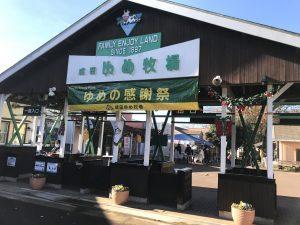 成田ゆめ牧場初日