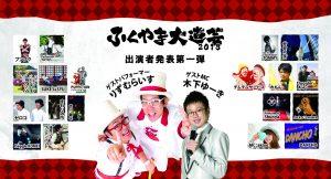 西日本最大級の大道芸フェスティバル出場決定!!