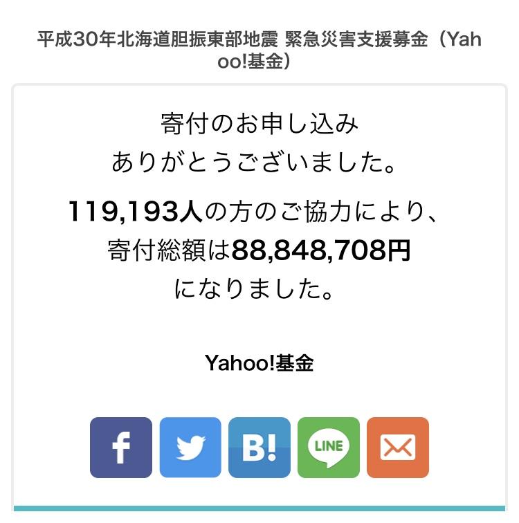 北海道地震のためにできること