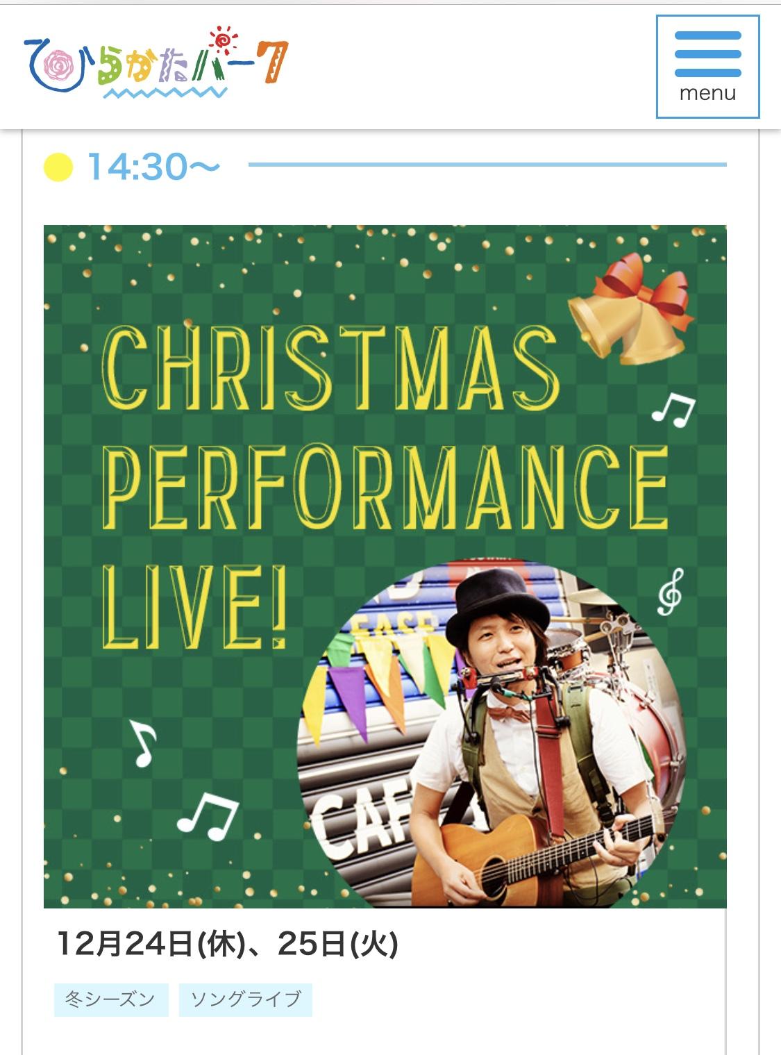 大阪の遊園地ひらかたパークでクリスマス演奏!!