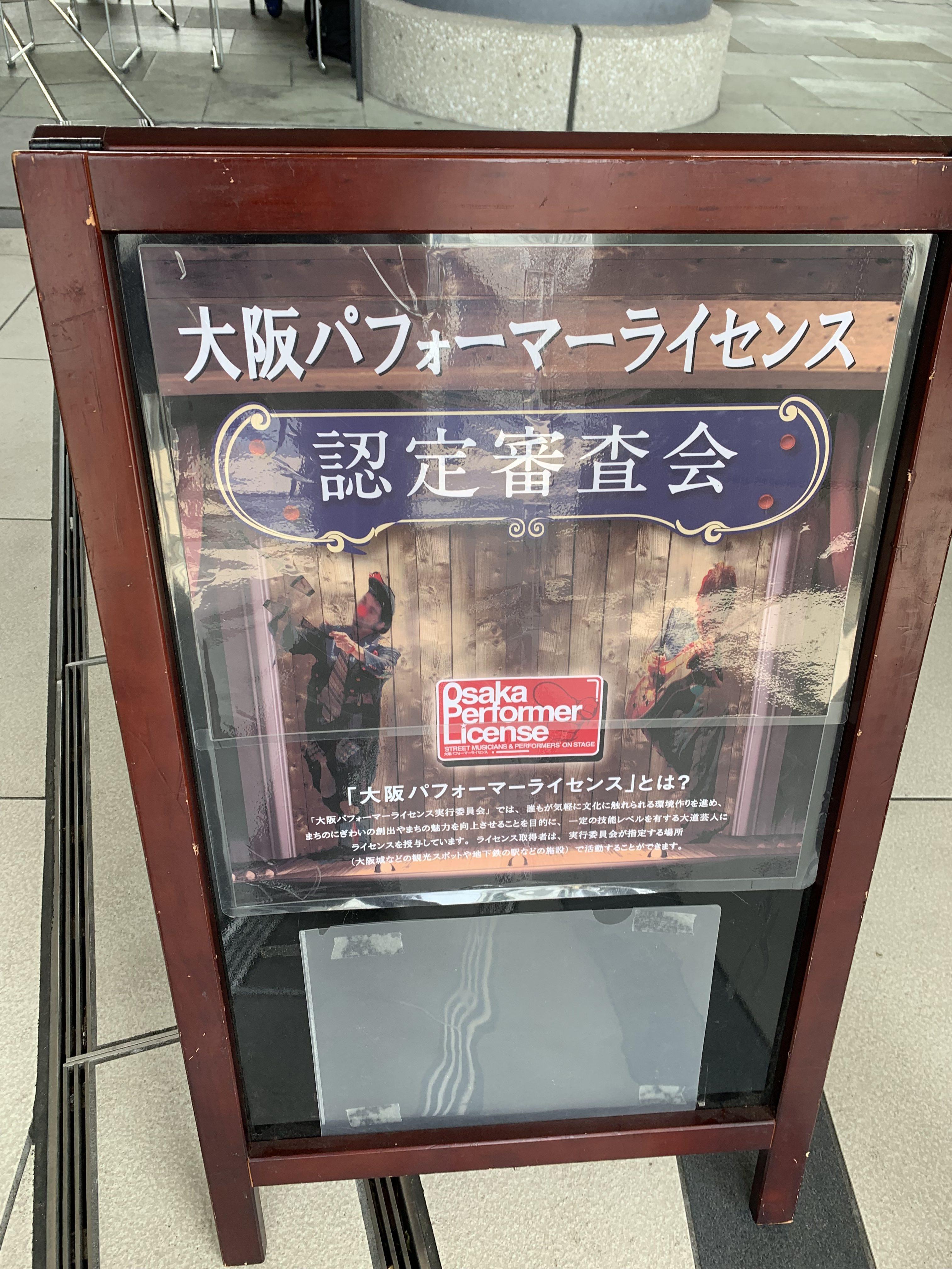 大阪パフォーマーライセンス最終審査