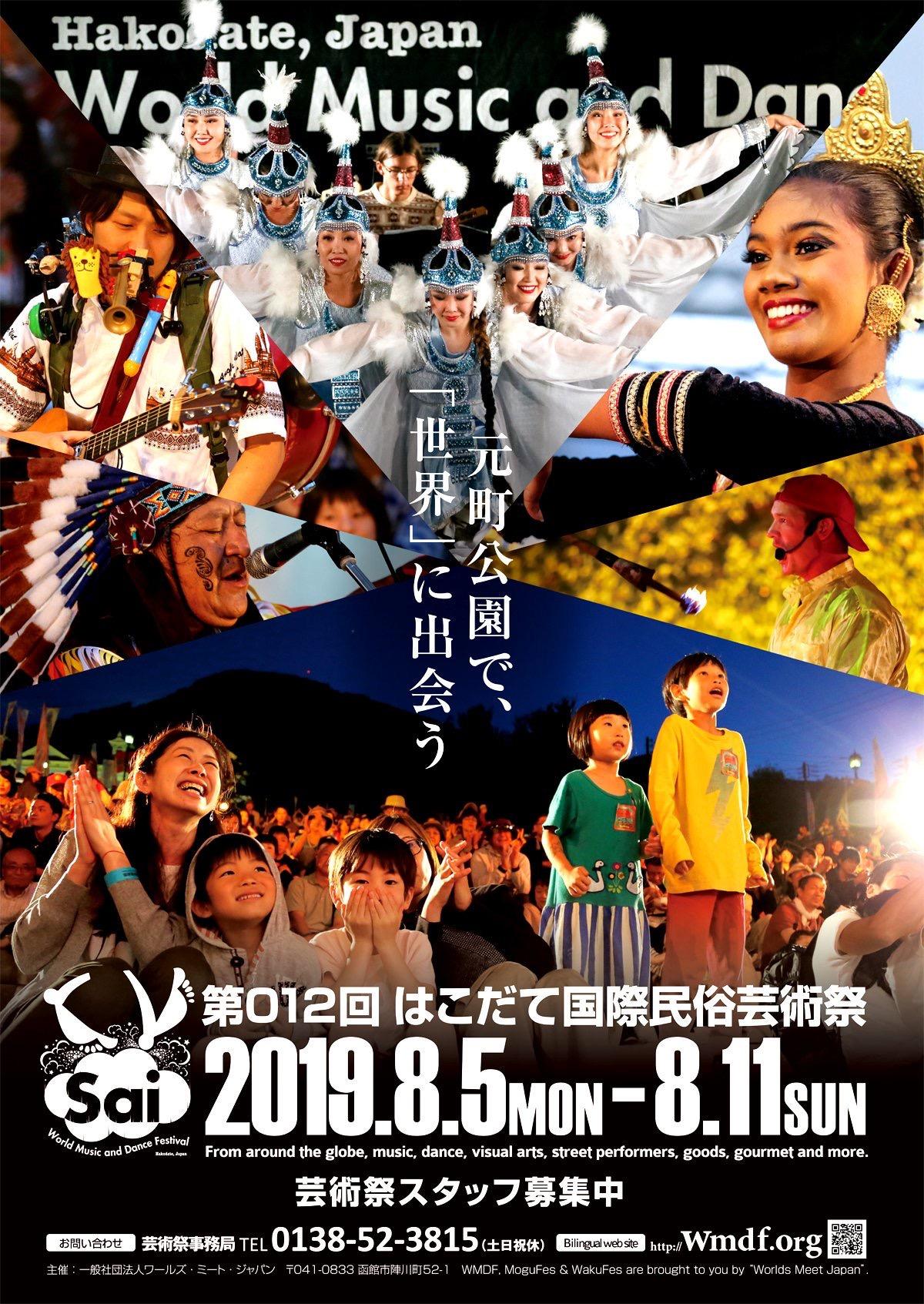 国際的な芸術祭に日本人唯一掲載!!