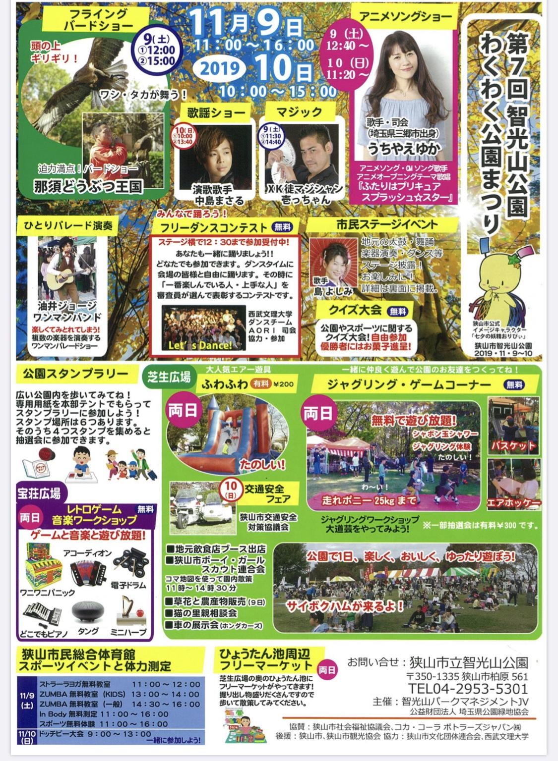 埼玉県狭山市イベント詳細
