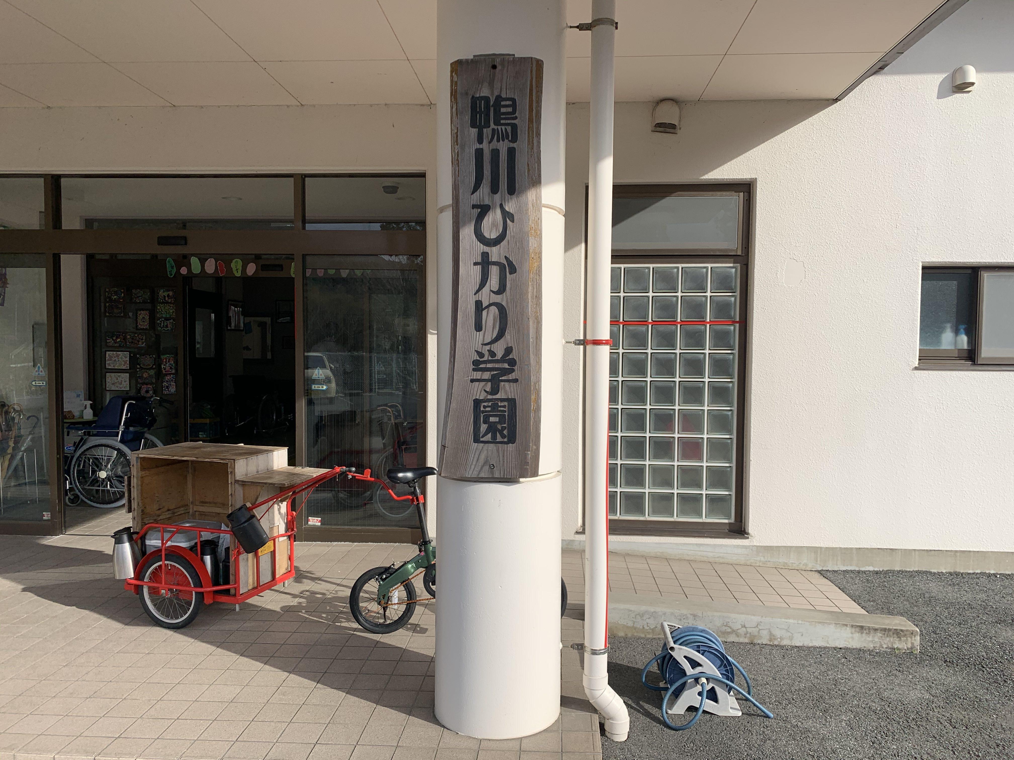鴨川ひかり学園にて<BR>出張パフォーマンス